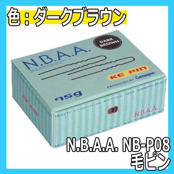 N.B.A.A. 毛ピン ダークブラウン NB-P08 約52mm 75g エヌビーエーエー かくし留め/ヘアアレンジ/ヘアピン/アップスタイル