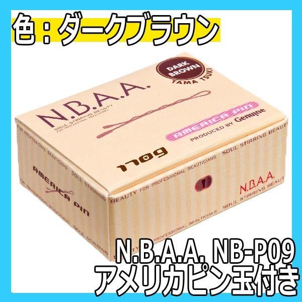 N.B.A.A. アメリカピン 玉付き ダークブラウン NB-P09 約55mm 170g エヌビーエーエー ヘアアレンジ/ヘアピン/アップスタイル