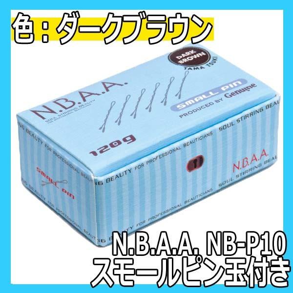 N.B.A.A. スモールピン 玉付き ダークブラウン NB-P10 約41mm 120g エヌビーエーエー ヘアアレンジ/ヘアピン/アップスタイル