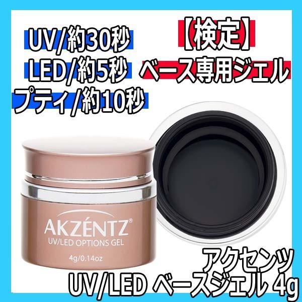 アクセンツ UV/LED ベースジェル 4g AKZENTZ/UV・LEDライト対応/ベースコート専用/ジェルネイル技能検定試験/ソークオフジェル