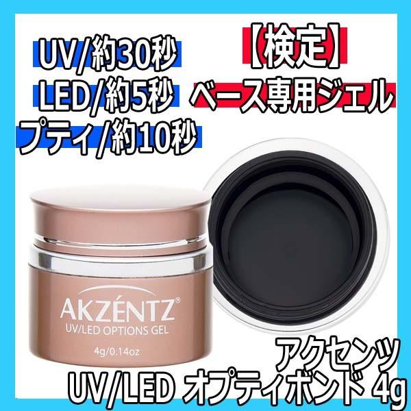アクセンツ UV/LED オプティボンド 4g AKZENTZ/UV・LEDライト対応/ベースコート専用/ジェルネイル技能検定試験/ソークオフジェル