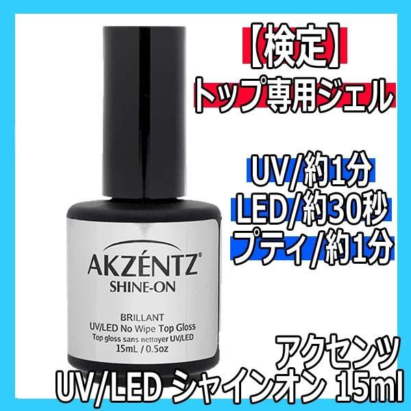 アクセンツ UV/LED シャインオン 15ml AKZENTZ/UV・LEDライト対応/トップジェル/ジェルネイル技能検定試験/ソークオフジェル