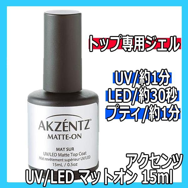 アクセンツ UV/LED マットオン 15ml カラージェルの仕上げに AKZENTZ/UV・LEDライト対応/トップジェル/ソークオフジェル