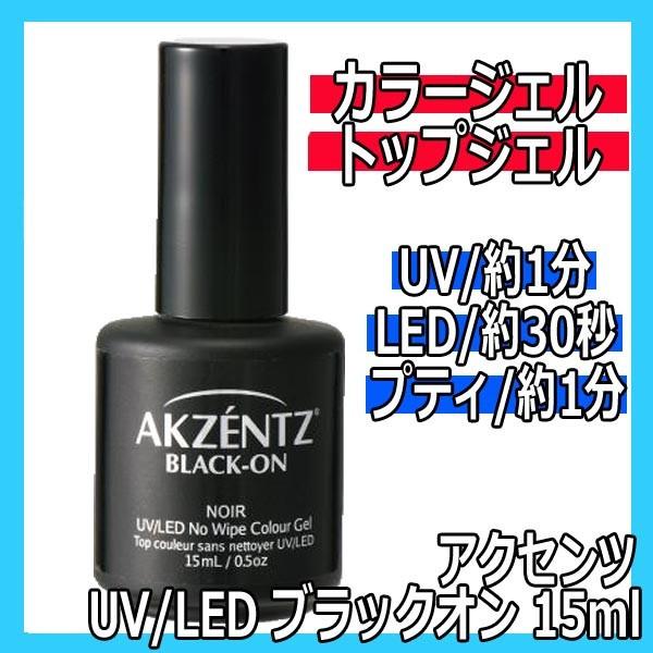 アクセンツ UV/LED ブラックオン 15ml AKZENTZ/UV・LEDライト対応/ノンワイプ/トップ&カラージェル/ソークオフジェル