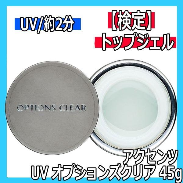 アクセンツ UV オプションズクリア 45g AKZENTZ/UVライト対応/トップジェル/ソークオフジェル