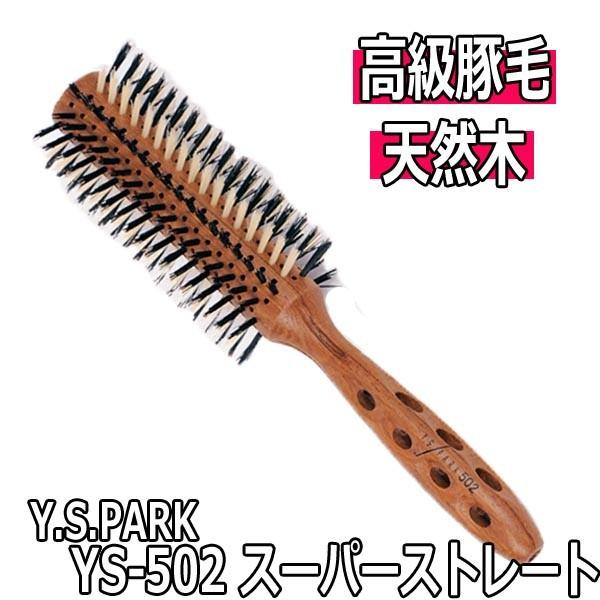 Y.S.PARK YS-502 スーパーストレート ロールブラシ 高級豚毛 ワイエスパーク