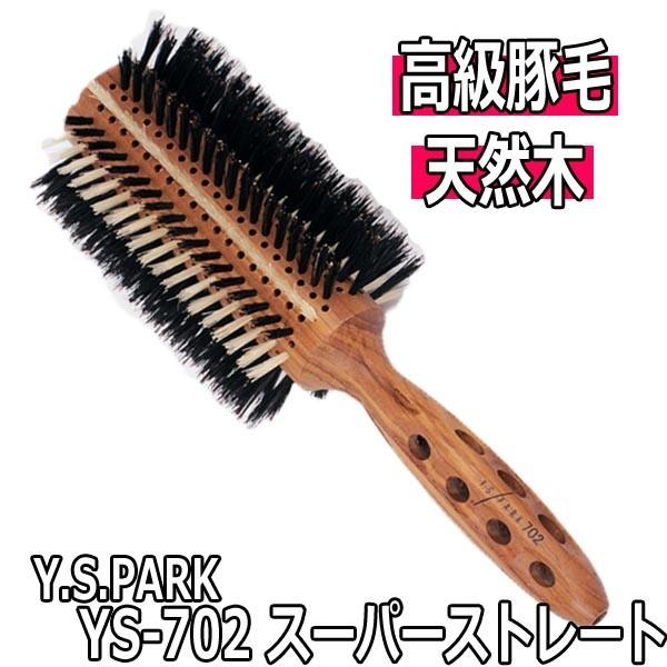 Y.S.PARK YS-702 スーパーストレート ロールブラシ 高級豚毛 ワイエスパーク