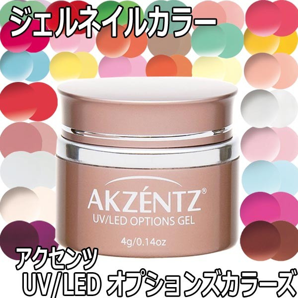 アクセンツ UV/LED オプションズカラーズ 4g AKZENTZ/UV・LEDライト対応/ジェルネイル/カラージェル<1>