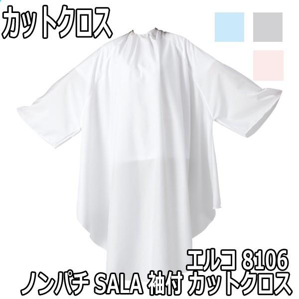 エルコ 8106 ノンパチ SALA 袖付カットクロス ポリエステル100% 撥水加工 散髪ケープ・刈布 ELCO