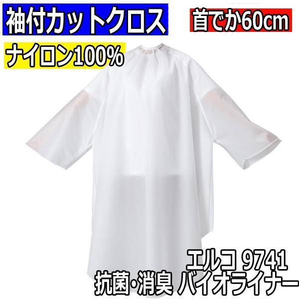 エルコ 9741 抗菌・防臭 バイオライナー 袖付 カットクロス 刈布・散髪クロス・ケープ ELCO