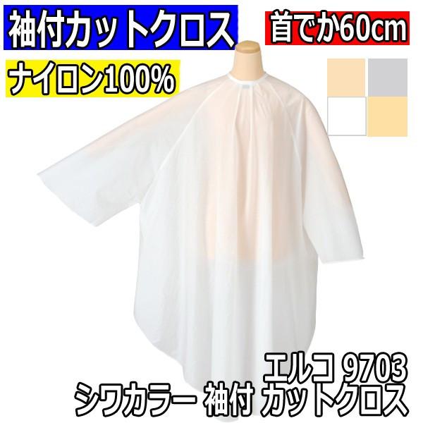 エルコ 9703 シワカラー 袖付カットクロス ナイロン100% 防水加工 ELCO 散髪ケープ・刈布