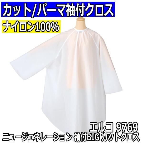 エルコ 9769 ニュージェネレーション BIG 袖付カットクロス 男性におすすめ ナイロン100% ELCO 散髪ケープ・刈布・パーマクロス