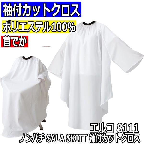 エルコ 8111 ノンパチ SALA SKITT 袖付 カットクロス ポリエステル100% 撥水加工 散髪ケープ・刈布 ELCO