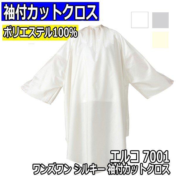エルコ 7001 ワンズワン シルキー 袖付クロス ポリエステル100% シルクタッチ 撥水加工 散髪ケープ/カットクロス/刈布