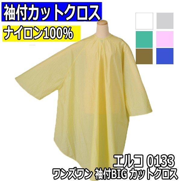 エルコ 0133 ワンズワン BIG 袖付 カットクロス ナイロン100% 撥水加工 散髪ケープ/刈布 ELCO