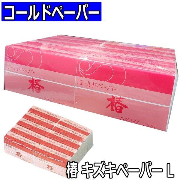 椿 キズキペーパー L 1000枚入×10個 コールドペーパー/ワインディング/パーマ/ロッド巻き
