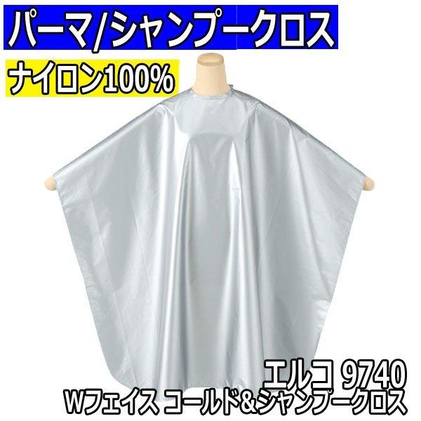 エルコ 9740 Wフェイス コールド&シャンプークロス 袖なし ナイロン100% 強化防水 ELCO パーマクロス/シャンプークロス