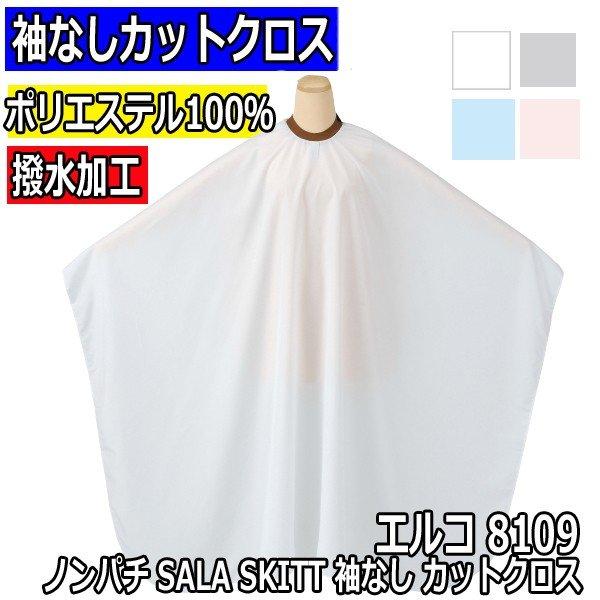 エルコ 8109 ノンパチ SALA SKITT 袖なし カットクロス ポリエステル100% 撥水加工 ELCO 散髪ケープ/刈布