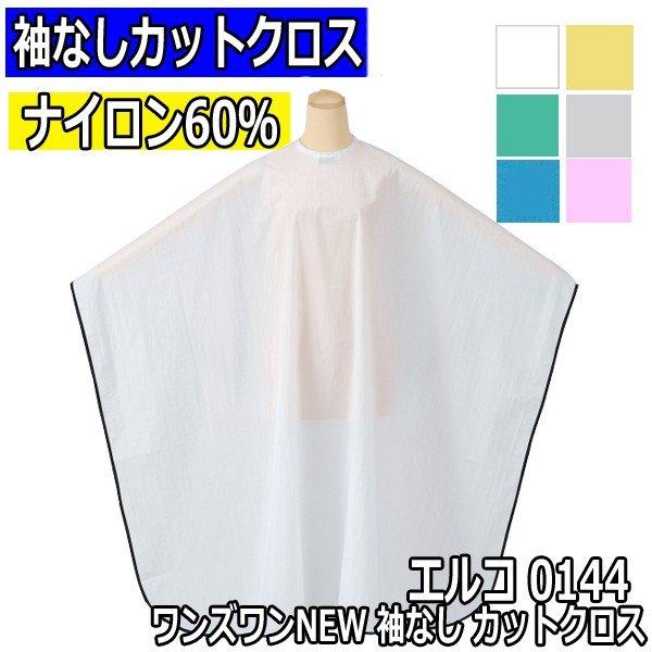 エルコ 0144 ワンズワン NEW 袖なし カットクロス ナイロン60% 防水加工 ELCO 散髪ケープ/刈布