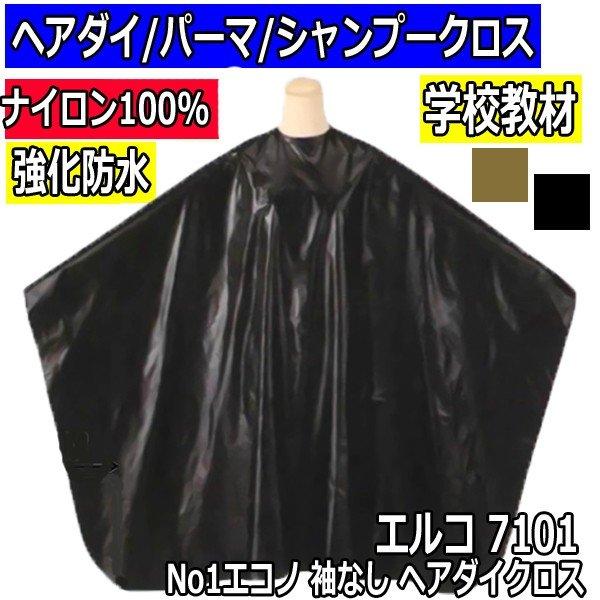 エルコ 7101 No.1 エコノ 袖なし ヘアダイクロス ナイロン100% 強化防水 カラーリング/パーマ/ワインディング/ケープ ELCO
