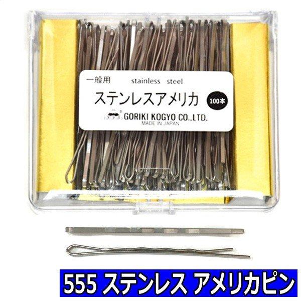 555 ステンレス アメリカピン 100本入 五力工業 美容師国家試験/オールウェーブ/教材