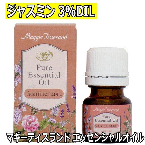 マギーティスランド エッセンシャルオイル ジャスミン 6ml 3%DIL 精油/アロマオイル/アロマテラピー