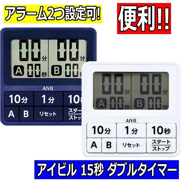 アイビル T-551 15秒ダブルタイマー AIVIL 2つアラーム設定可 15秒でアラームが鳴り止みます