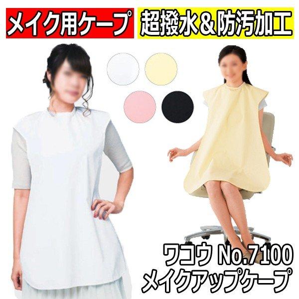 ワコウ No.7100 メイクアップケープ ポリエステル65%・綿35% フリーサイズ 超撥水加工 化粧用ケープ