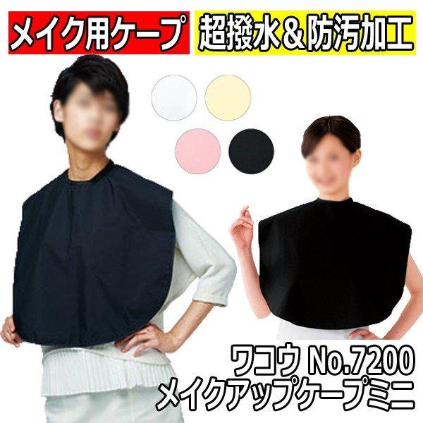 ワコウ No.7200 メイクアップケープ ミニサイズ ポリエステル65%・綿35% 超撥水加工 化粧用ケープ