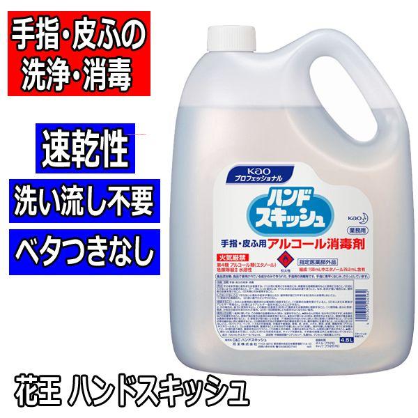 花王プロフェッショナル ハンドスキッシュ 4.5L 詰替え用 手指・皮膚用の洗浄・消毒に 食品加工/オフィス/サロンの衛生管理