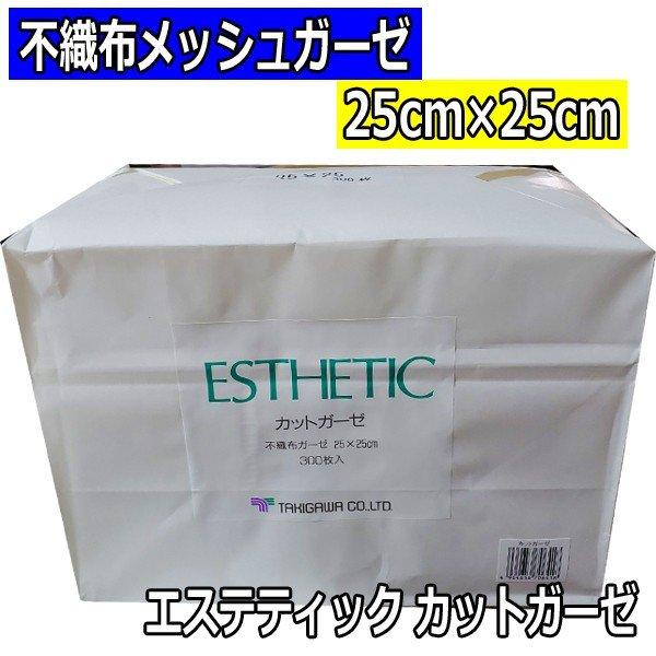 エステティック カットガーゼ 25cm×25cm 300枚入 不織布メッシュガーゼ オイル・ローションの拭き取りに