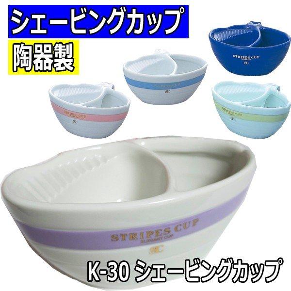 陶器製 シェービングカップ K-30 理髪店/理容室のお顔剃り・シェービングに 喜田アイディア