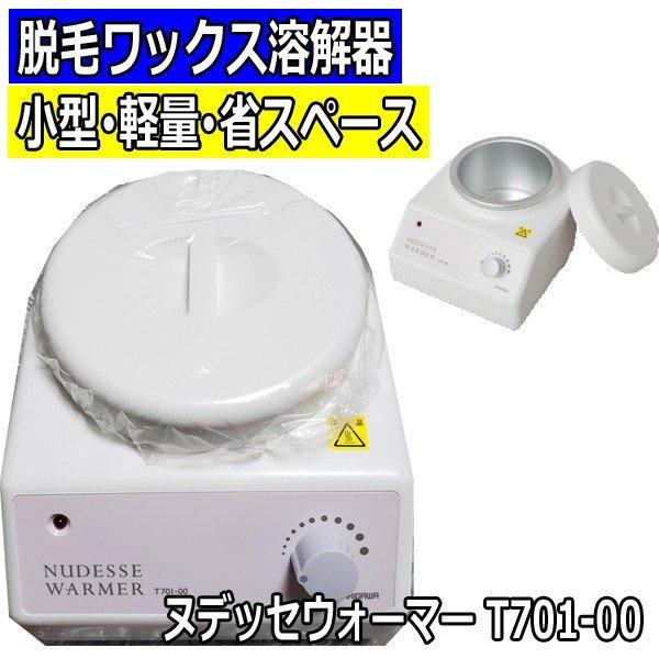 業務用 ワックス溶解器 ヌデッセウォーマー T701-00 小型&軽量 ソフトワックス・ハードワックスの溶解に ムダ毛処理/ワキ/ビキニライン