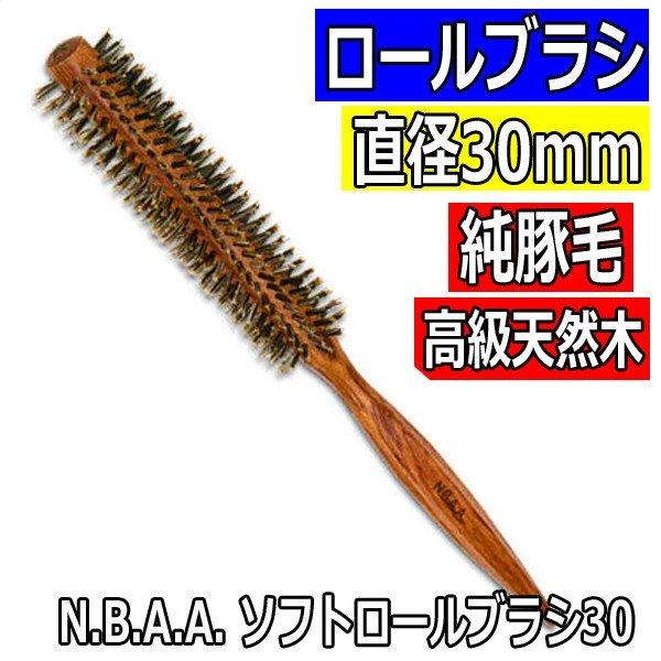 N.B.A.A. 純豚毛&高級天然木 ソフトロールブラシ30 ナチュラルウッド NB-BSN30 NBAA エヌビーエーエー