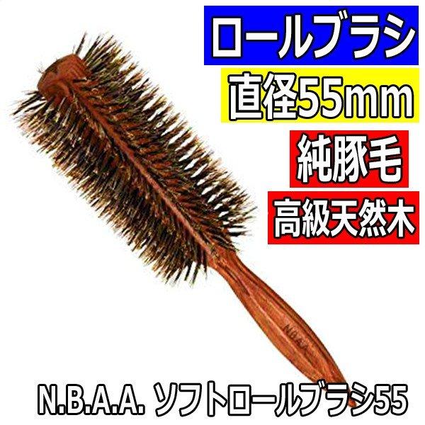 N.B.A.A. 純豚毛&高級天然木 ソフトロールブラシ55 ナチュラルウッド NB-BSN55 NBAA エヌビーエーエー