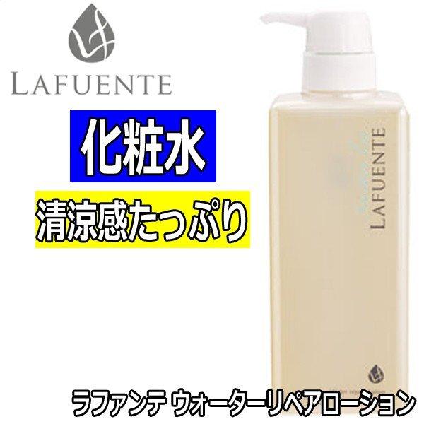 ラファンテ化粧品 ウォーターリペアローション 600ml 業務用 清涼感のある化粧水/エステティックコスメ/滝川/LAFUENTE