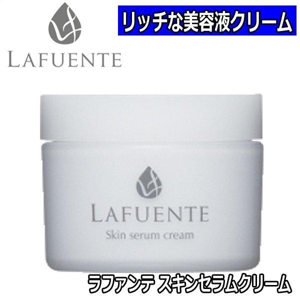ラファンテ化粧品 スキンセラムクリーム 50g リッチな美容液クリーム エステティックコスメ/滝川/LAFUENTE