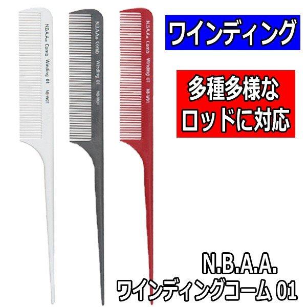 N.B.A.A. ワインディングコーム 01 NB-W01 NBAA リングコーム/テールコーム エヌビーエーエー