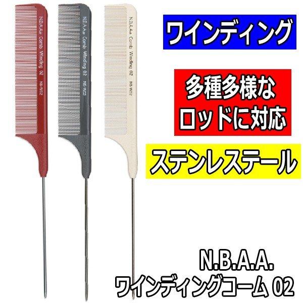 N.B.A.A. ワインディングコーム 02 NB-W02 ステンレステール テールコーム・リングコーム NBAA エヌビーエーエー