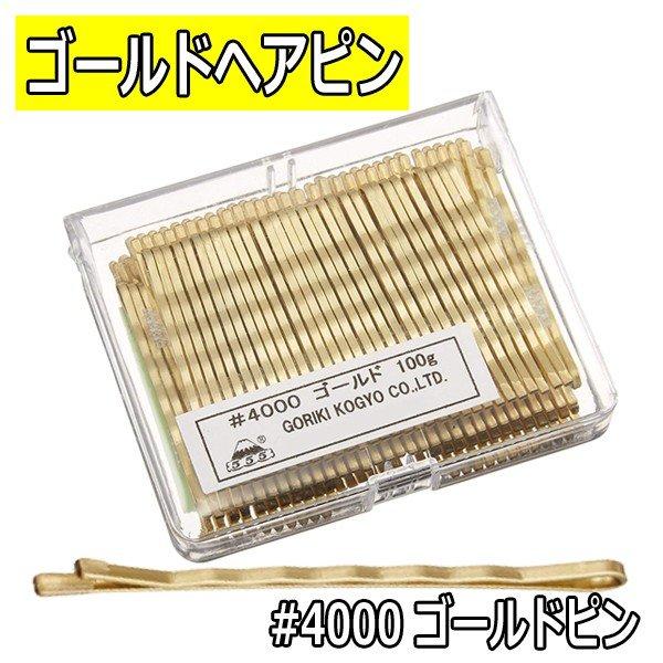 ヘアアレンジヘアピン ゴールドピン #4000 100g 5波 日本製 五力工業 金髪ピン/ヘアアレンジ/オシャレ