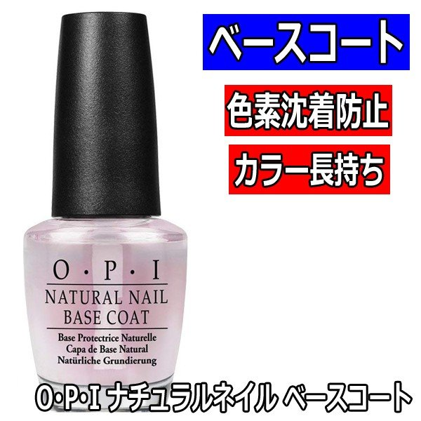OPI ナチュラルネイル ベースコート NTT10 15ml 爪への色素沈着防止 ネイルカラー長持ち O・P・I オーピーアイネイル