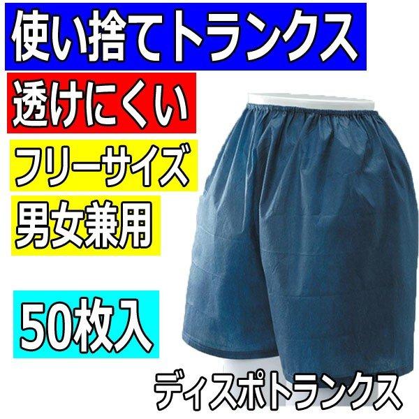 男女兼用 ディスポトランクス ダークブルー フリーサイズ 50枚入 使い捨て ペーパートランクス/エステサロン消耗品