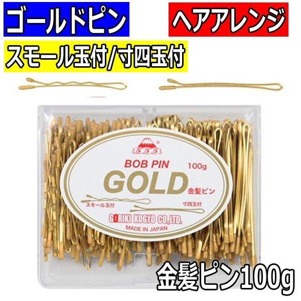 金髪ピン 美容師が使う業務用ヘアピン スモールピン玉付・寸四玉付 ゴールド色 100g 五力工業 ヘアアクセサリー・後れ毛留めに