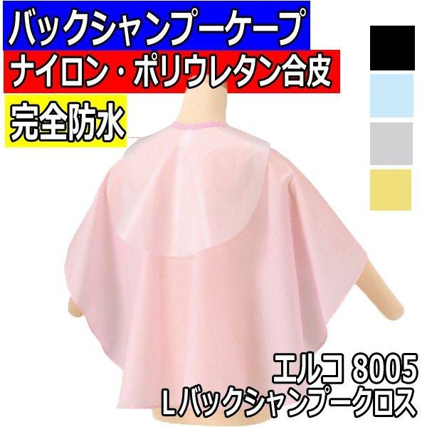 エルコ 8005 L バックシャンプークロス ナイロン100% 完全防水 シャンプー・洗髪ケープ ELCO