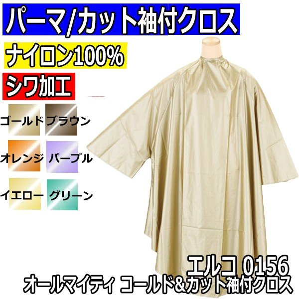 エルコ 0156 オールマイティ コールド&カット 袖付きクロス ナイロン100% 強化防水 カット/散髪ケープ/パーマ ELCO