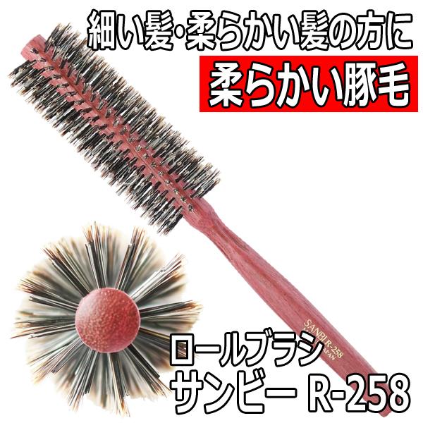 柔らかい髪・細い髪の方におすすめ サンビー 豚毛 ロールブラシ R-258 直径36mm 12行 SANBI