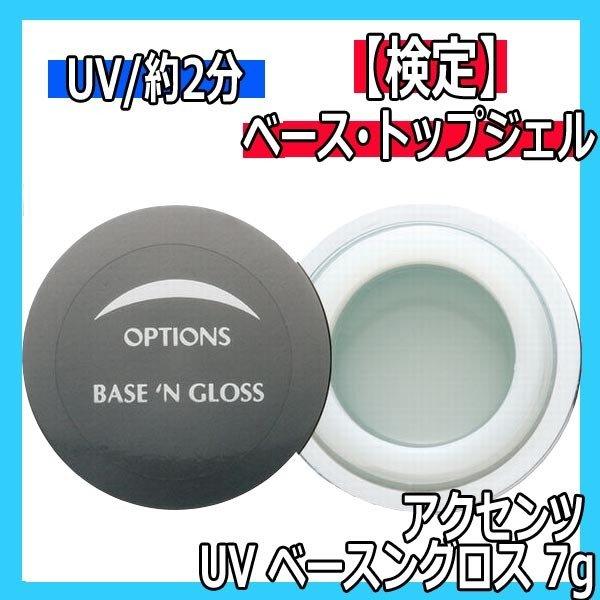 アクセンツ UV ベースングロス 7g AKZENTZ/UVライト対応/ベースジェル/トップジェル/ソークオフジェル