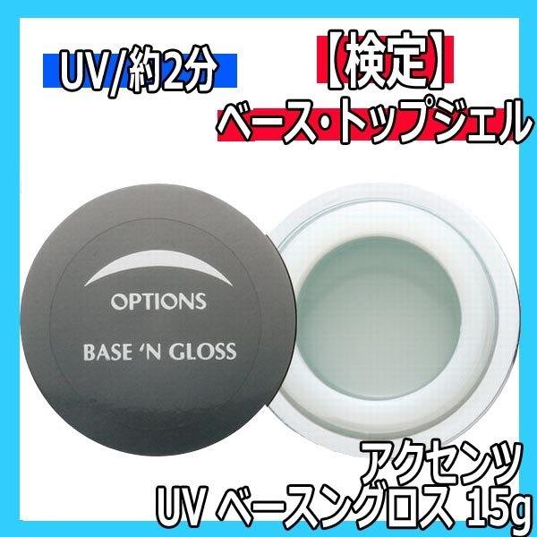 アクセンツ UV ベースングロス 15g AKZENTZ/UVライト対応/ベースジェル/トップジェル/ソークオフジェル