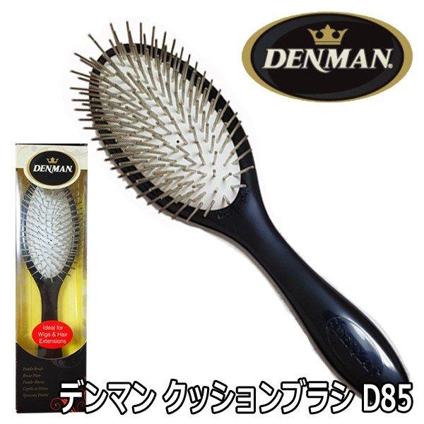 デンマン クッションブラシ D85 メタルピン 英国デンマン製 静電気防止 DENMAN 美容師・理容師おすすめ&人気