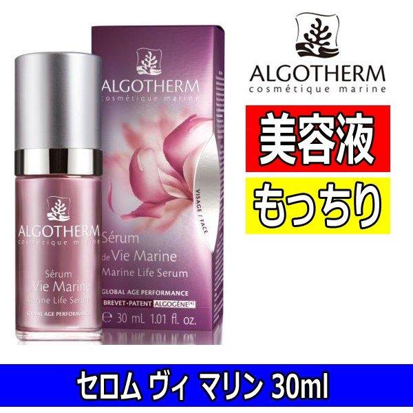 アルゴテルム化粧品 セロム ヴィ マリン 30ml リッチ美容液 もっちりお肌/ハリ・弾力/高級